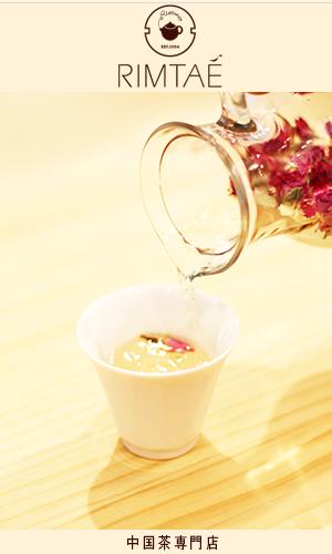 中国茶専門店リムテー
