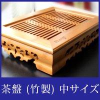 茶盤 竹製 中サイズ 08(鳳雅)×5個