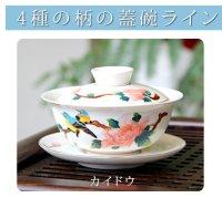 カイドウ柄蓋碗150ml×5個