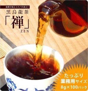 画像1: 業務用ティーバッグタイプ 黒烏龍茶 【禅】 16kg(8g×100包入り×20袋)