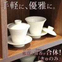 きゅのみ 茶こし付湯呑×5個