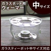 ガラスティーポット用ウォーマー 中サイズ×5個