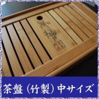 茶盤 竹製 中サイズ 02×5個