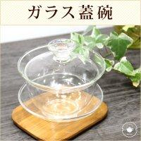 耐熱ガラス蓋碗 200ml×5客