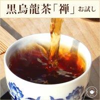 【サンプル】黒烏龍茶「禅」 お試しサイズ ティーバッグ8g×10p 煮出し・水出し可 メール便出荷