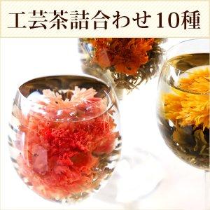 画像1: 【サンプル】工芸茶10種類 お試しセット メール便出荷