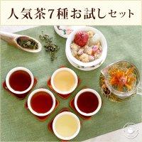【サンプル】売れ筋中国茶7種類 お試しセット メール便出荷