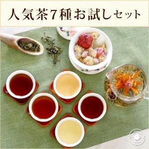 画像1: 【サンプル】売れ筋中国茶7種類 お試しセット メール便出荷