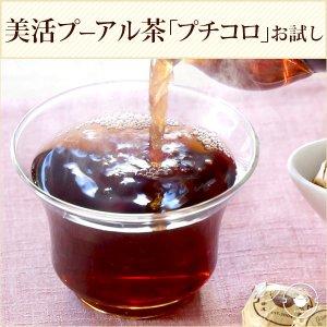 画像1: 【サンプル】プーアル茶 お試しサイズ 小沱茶10粒入り(約3g粒タイプ) メール便出荷