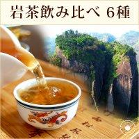 【サンプル】岩茶6種類 お試しセット メール便出荷