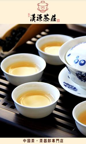 中国茶卸専門店漢源茶荘