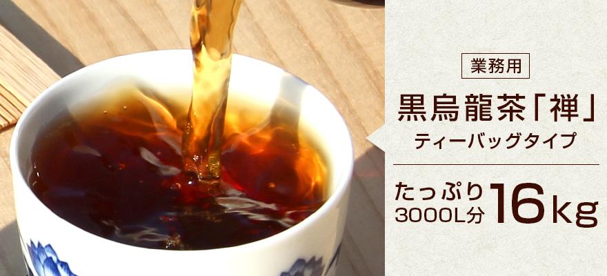 黒烏龍茶「禅」 レストランにおすすめ!たっぷり3000リットル分