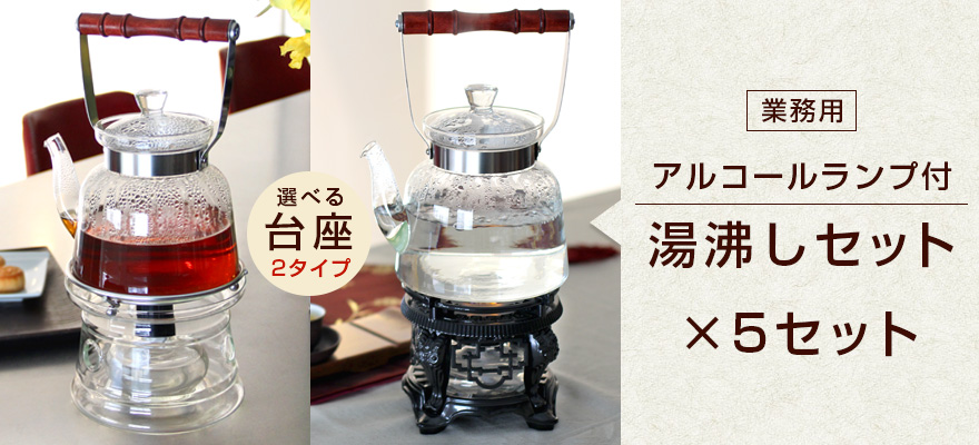 選べる2タイプの台座 アルコールランプ付き湯沸しポット1.2L